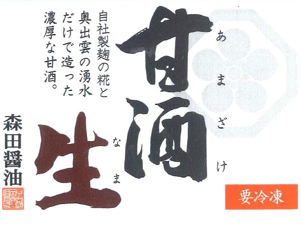 甘酒 生 360g×12本セット【米麹の甘酒】【無添加・ノンアルコール】 【森田醤油店】