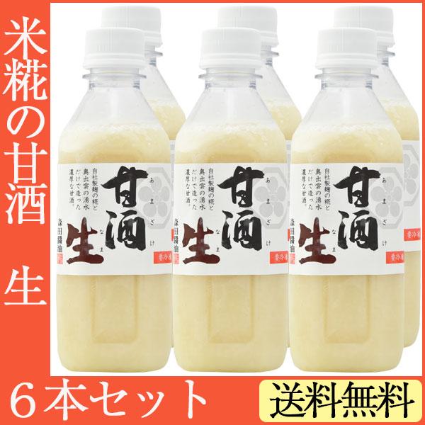 甘酒 生 360g×6本セット【米麹の甘酒】【無添加・ノンアルコール】 【森田醤油店】
