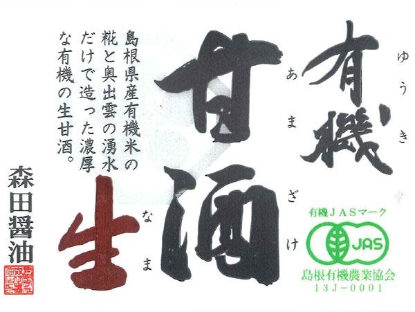 有機甘酒 生 360g×12本セット【米麹の甘酒】【無添加・ノンアルコール】 【森田醤油店】