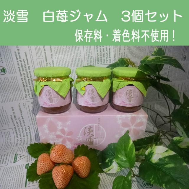 淡雪 白苺ジャム 3個セット (森川苺農園)