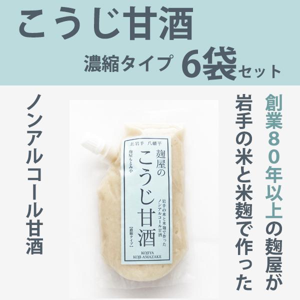 麹屋のこうじ甘酒 220g×6袋【濃縮タイプ】【糀屋もとみや】