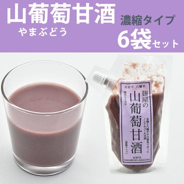 麹屋の山葡萄甘酒 220g×6袋【濃縮タイプ】【糀屋もとみや】