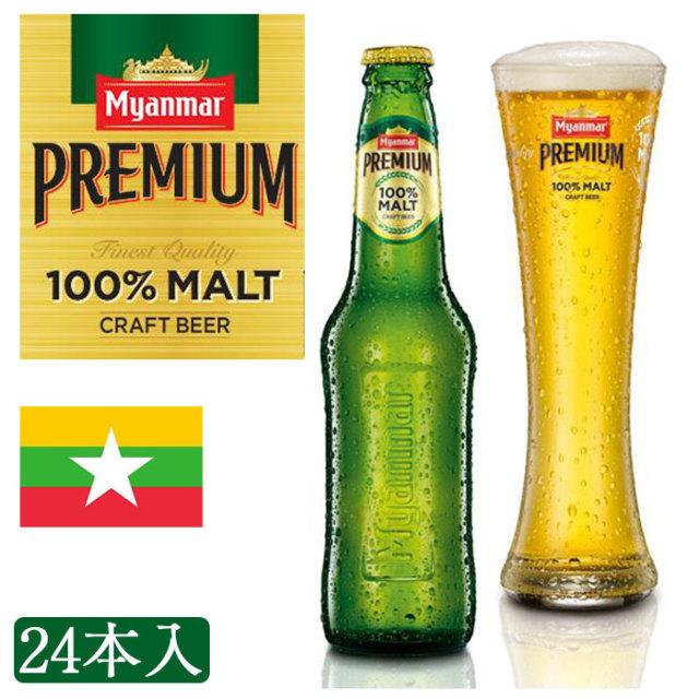ミャンマープレミアムビール myanmar premium beer 330ml瓶×24本セット【正規輸入品】【ミャンマービール社】【東南アジアのビール】