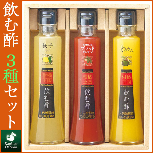 【柑橘王国】飲む酢 3種飲み比べセット(ブラッドオレンジ・柚子・青みかん)【愛媛産フルーツ】