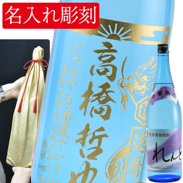 名入れ酒 黒糖焼酎 れんと 25度 1800ml 彫刻ボトル 和柄デザイン奄美大島開運酒造 黒糖焼酎