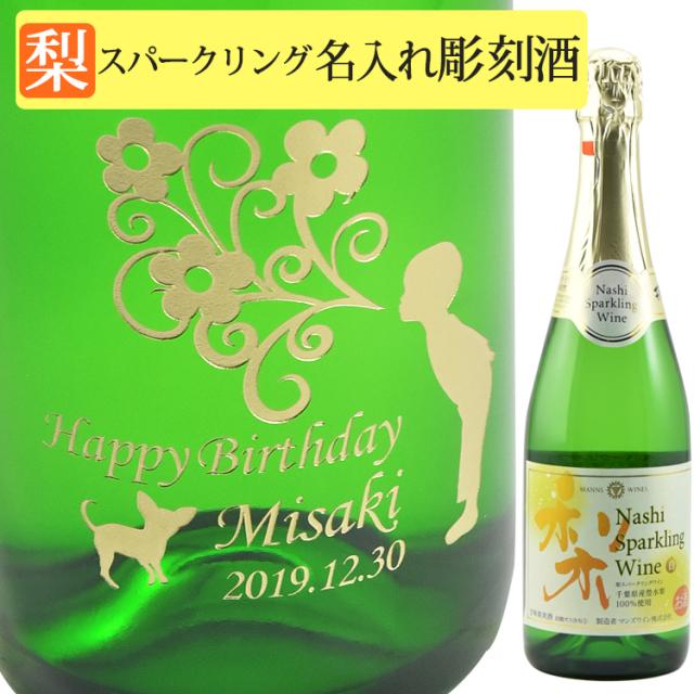 名入れ彫刻ワイン(国産梨スパークリング ワイン 白720ml) 彫刻メッセージ