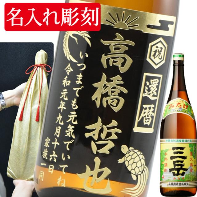 名入れ酒 焼酎 三岳 25度 1800ml  和柄彫刻ボトル