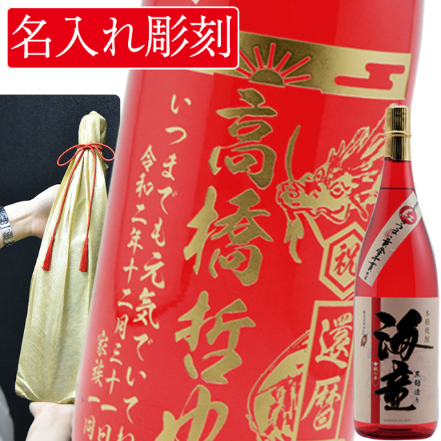 名入れ酒 彫刻 海童祝の赤 25度 1800ml 和柄デザイン濱田酒造 芋焼酎