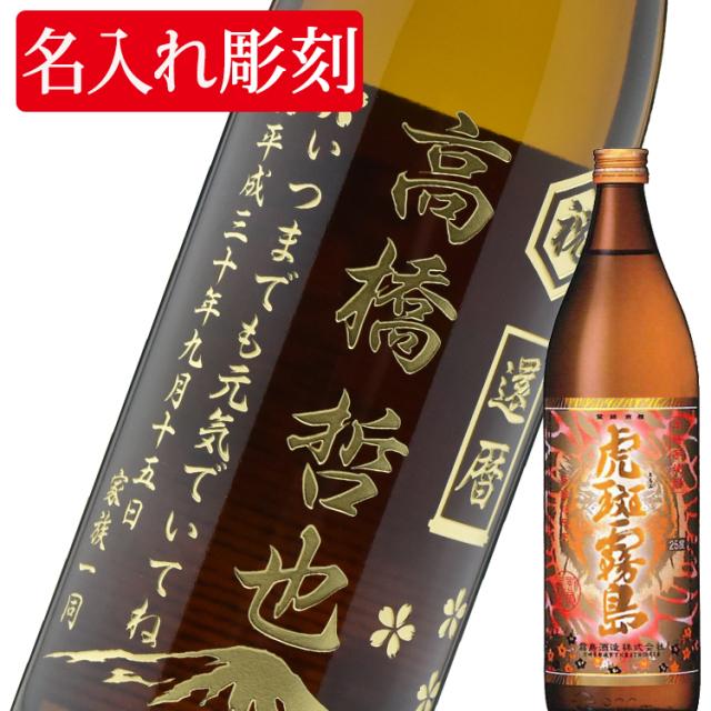 名入れ酒 虎斑霧島(とらふきりしま) 数量限定焼酎 彫刻ボトル ギフト 25度 900ml  霧島酒造 芋焼酎