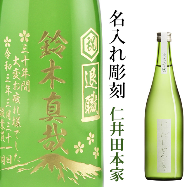 名入れ酒 にいだしぜんしゅ 生もと仕込み 純米吟醸 720ml  彫刻 ギフト 和柄デザイン 仁井田本家 日本酒
