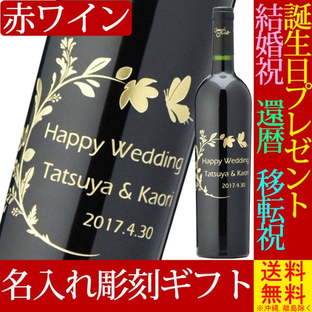 名入れ彫刻ワイン(赤)【送料無料(沖縄離島は除く)】