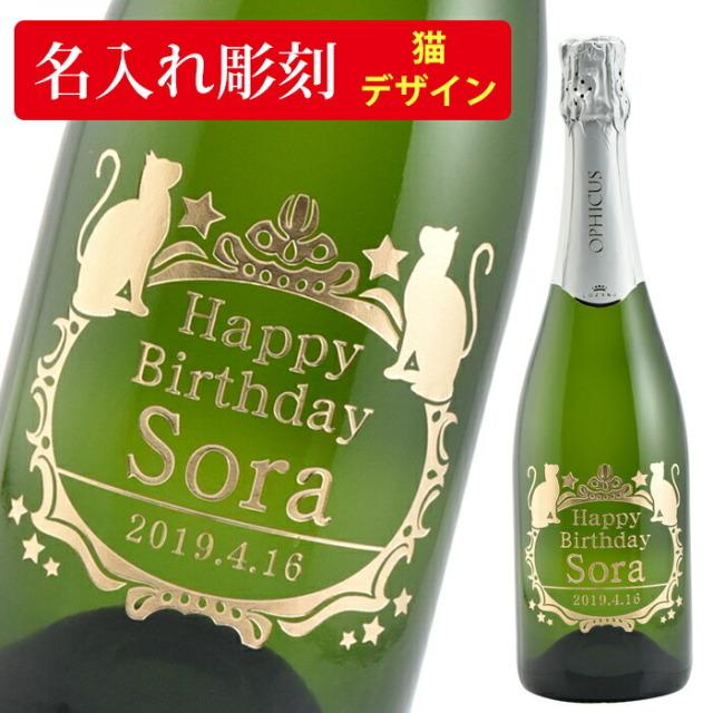 名入れ彫刻ワイン(スパークリング) 彫刻メッセージ  ペット、猫の誕生日にも