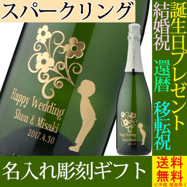 名入れ彫刻ワイン(スパークリング)【送料無料(沖縄離島は除く)】
