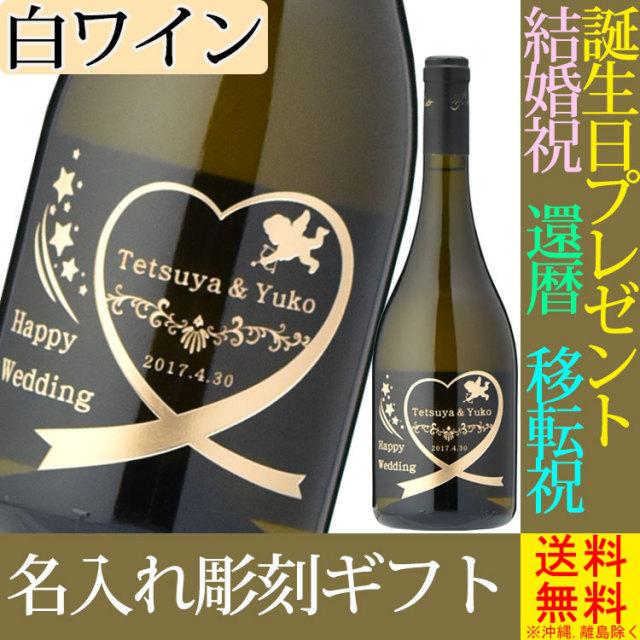 名入れ彫刻ワイン(白)【送料無料(沖縄離島は除く)】