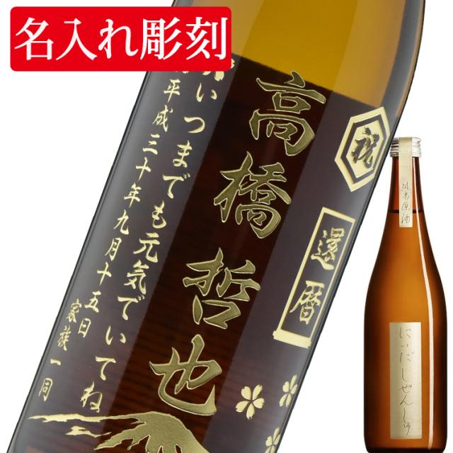名入れ酒 にいだしぜんしゅ 生もと仕込み 純米吟醸酒 720ml  彫刻 ギフト 和柄デザイン 仁井田本家 日本酒