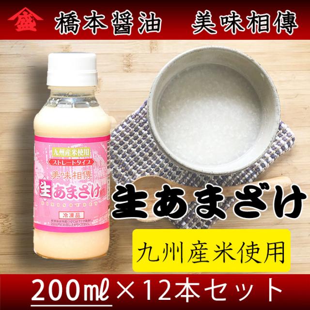 美味相傳 生あまざけ 甘酒 200ml×12本セット【橋本醤油】