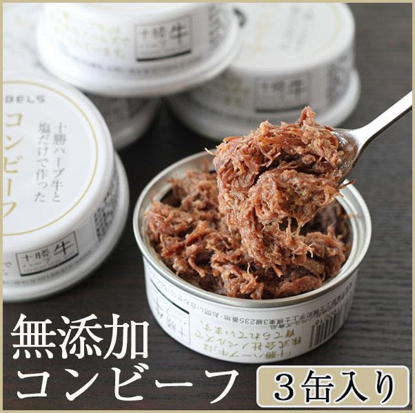十勝ハーブ牛と塩だけで作ったコンビーフ 3缶セット ギフト箱入【無添加】【ノベルズ食品】