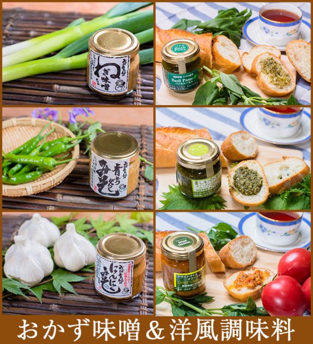 おかず味噌3種+洋風調味料3種