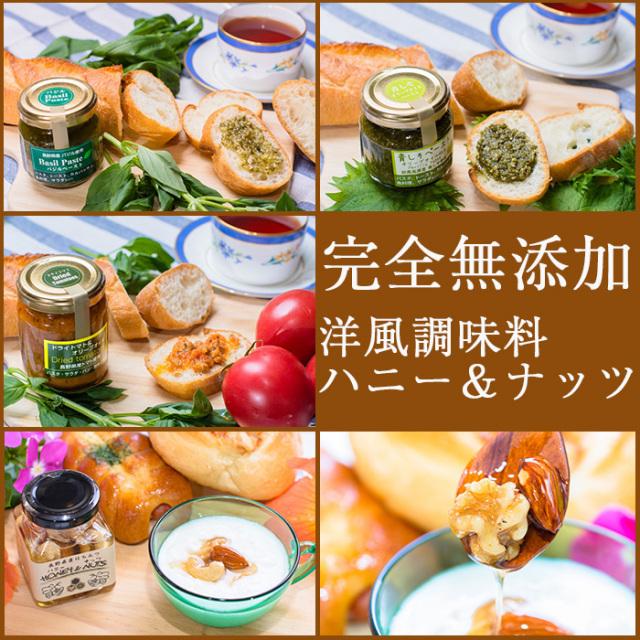 洋風調味料3種+ハニー&ナッツ3本【信州味噌】