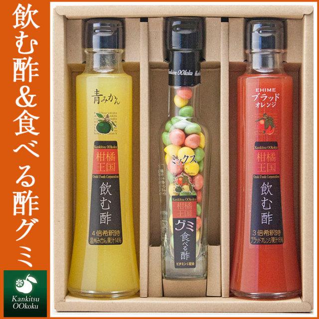 【柑橘王国】飲む酢&食べる酢グミセット【愛媛産フルーツ】
