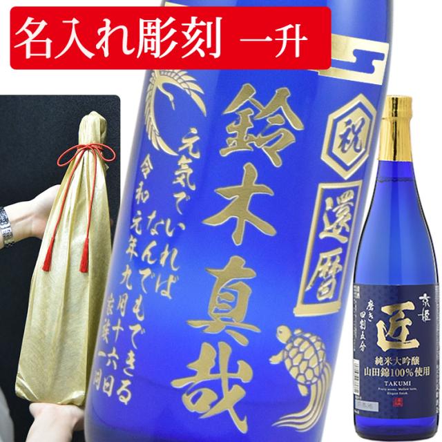 名入れ酒 日本酒 彫刻 青色ボトル ギフト 匠 純米大吟醸1800ml 1升 和柄デザイン