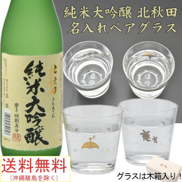 名入れグラスと北秋田adb