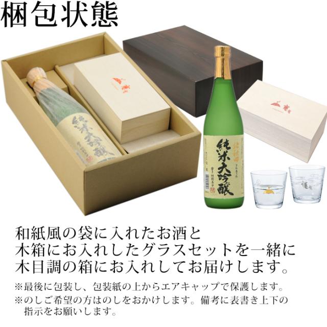 ペアグラスと北秋田梱包