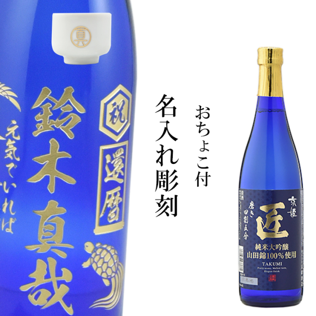名入れ酒 日本酒  匠 純米大吟醸720ml 和柄彫刻ボトル  専用の御猪口(おちょこ)付き