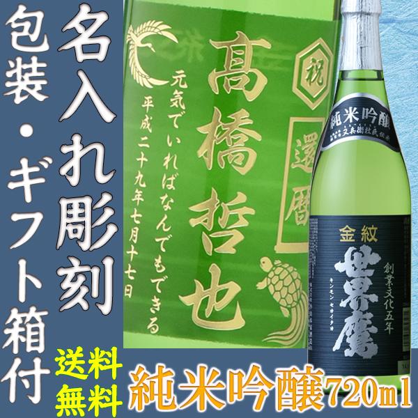 金紋世界鷹 純米吟醸名入れ酒