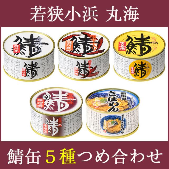 【若狭小浜 丸海】鯖缶・さばめん缶詰合せ