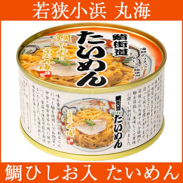 たいめん 鯛ひしお入り 150g×6缶セット 化粧箱入【若狭小浜 丸海】