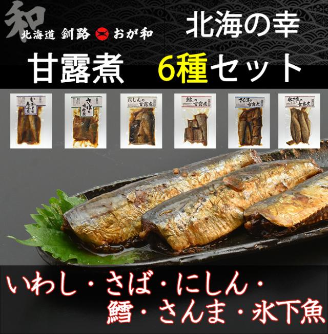 北海の幸 甘露煮 6種セット【主原料産地北海道】【お弁当やおかずに】