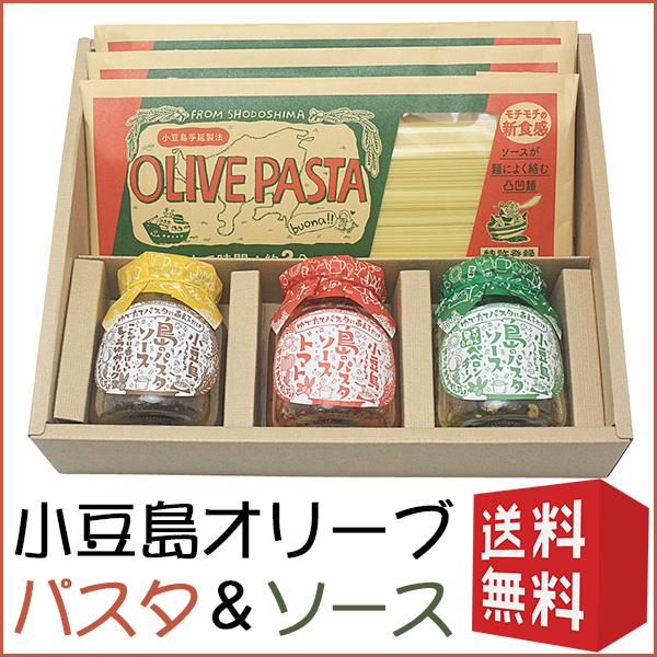 オリーブパスタ・ソース3品セット(しょうゆガーリック・トマト・ペペロンチーノ)【共栄食糧】
