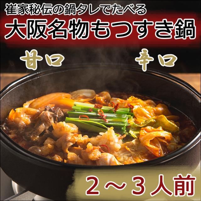 大阪名物もつすき鍋【崔家の健美鍋】【九州産黒毛和牛使用】
