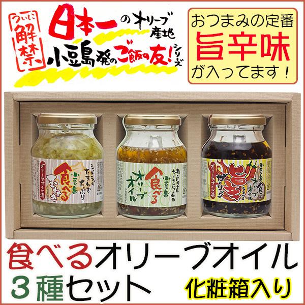 食べるオリーブオイル3種セット(食べるオリーブオイル、食べるたまねぎ、旨辛ガーリック)