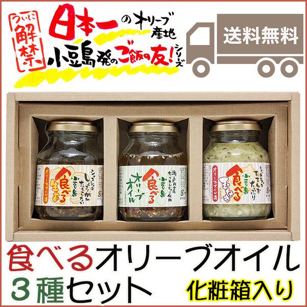 食べるオリーブオイル3種セット【共栄食糧】
