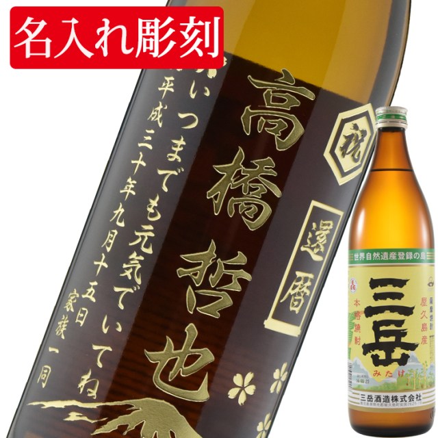 名入れ酒 焼酎 三岳 25度 900ml  和柄彫刻ボトル