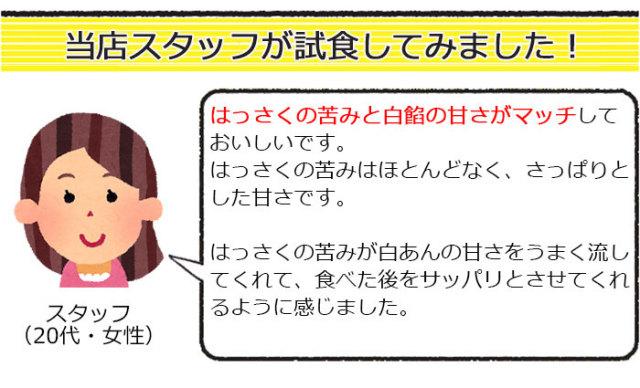 一福百果 まるごと はっさく大福 6個入り 愛媛県今治にある和菓子屋 清光堂