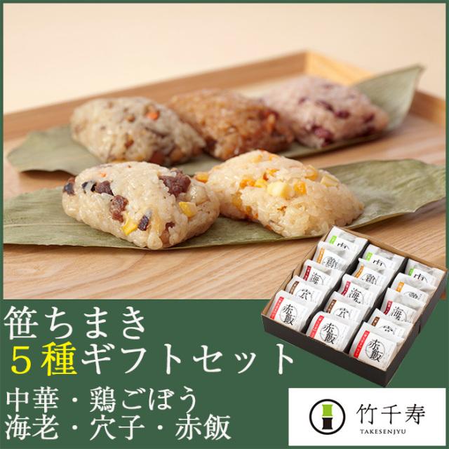 笹ちまき 5種詰合せ ギフトセット(中華、鶏ごぼう、海老、穴子、赤飯)【竹千寿】