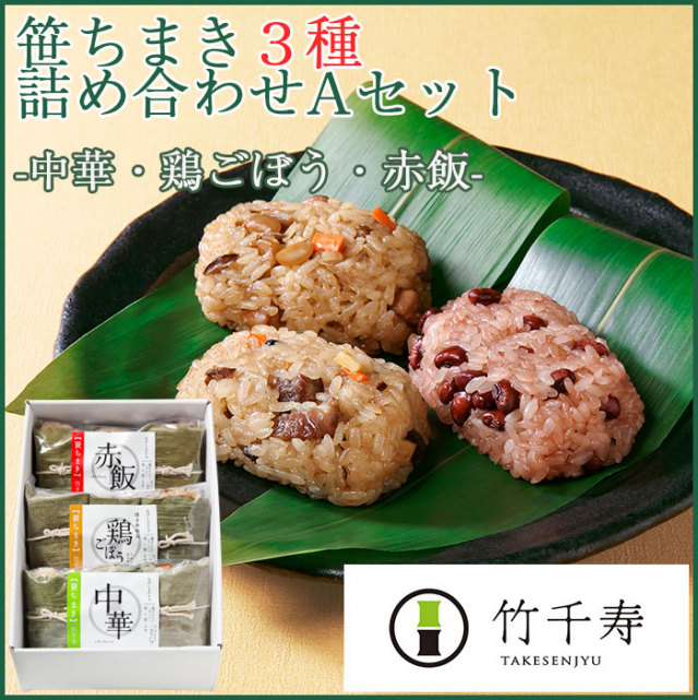 笹ちまき 3種詰合せ Aセット(中華ちまき、鶏ごぼうちまき、赤飯)【竹千寿】