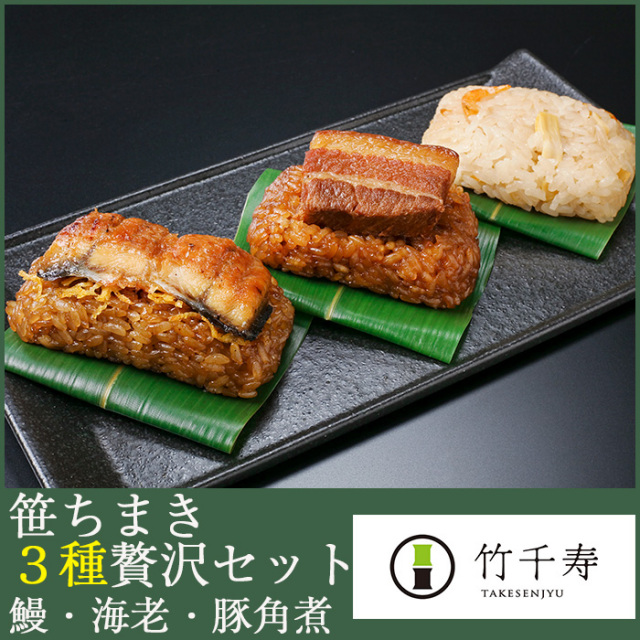 笹ちまき 3種詰合せ 贅沢セット(鰻ちまき、海老ちまき、豚角煮ちまき)【竹千寿】