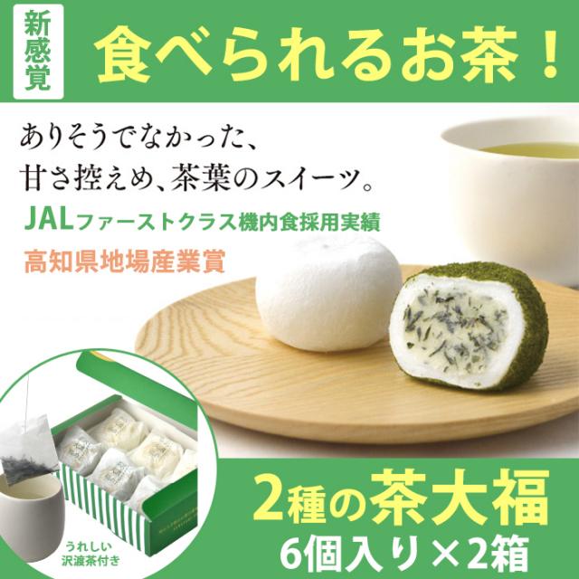 食べられるお茶 ビバ沢渡の茶大福  (6個+沢渡茶ティーパック3つ)2セット 高知県地場産業賞