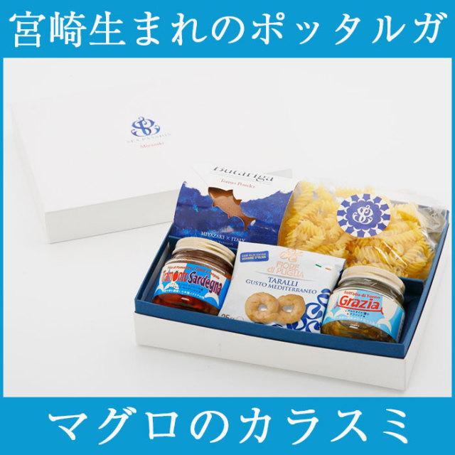 SEA PASSION ボッタルガ パスタセット【宮崎県産マグロのカラスミ】【シーパッション】