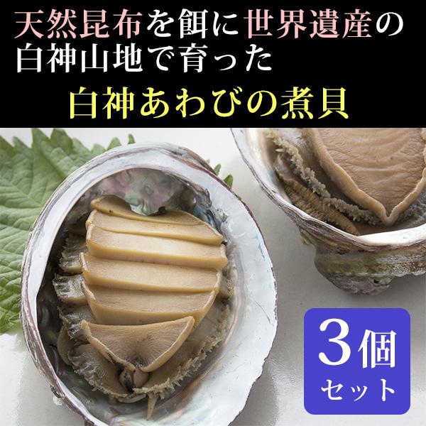 白神そだちの白神あわび 煮貝(3個入)箱入り 【日本白神水産】