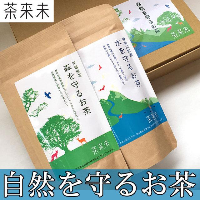 自然を守るお茶(森を守るお茶・水を守るお茶 2種セット)【茶来未】