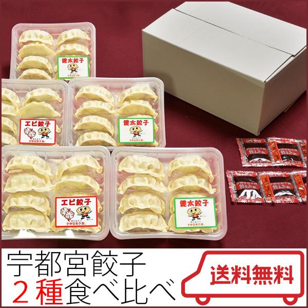 宇都宮餃子館 健太餃子・エビ餃子セット【さくら食品】