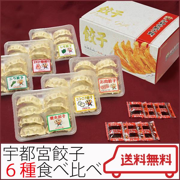 宇都宮餃子館 店で人気の6種セット【さくら食品】