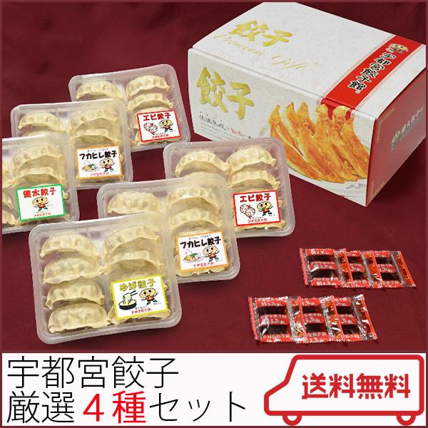 宇都宮餃子館  贅沢4種セット(健太餃子・日光ゆば餃子・エビ餃子・フカヒレ餃子)さくら食品
