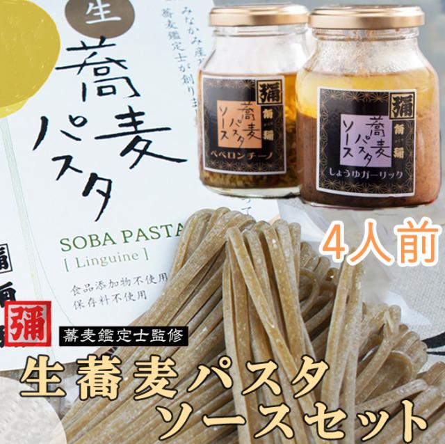 生蕎麦パスタ、パスタソースギフトセット4人前(2袋)そば処角弥/食品添加物、保存料不使用