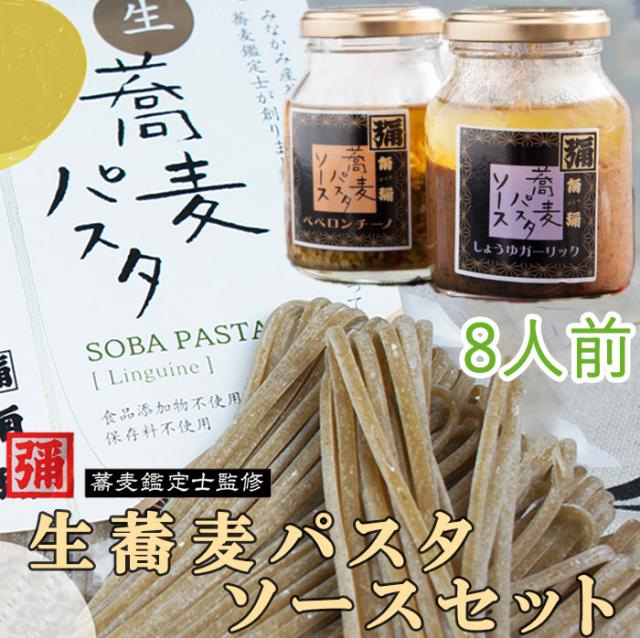 生蕎麦パスタ、パスタソースギフトセット8人前(4袋)そば処角弥/食品添加物、保存料不使用